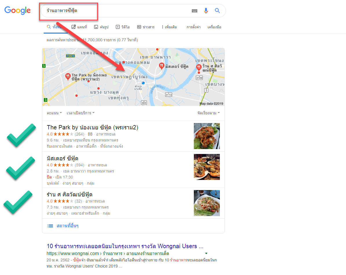 ค้นหาอะไร Google Maps ก็แสดงผลให้เห็นก่อนเสมอ