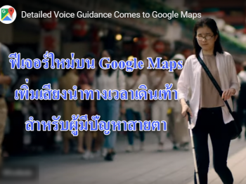 GoogleMap-ระบบเสียงนำทางเวลาเดินเท้า สำหรับผู้พิการทางสายตา