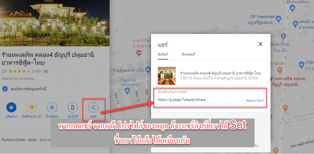 share url shortname for googlemap