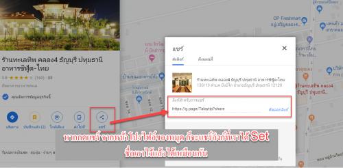 share url shortname for googlemap