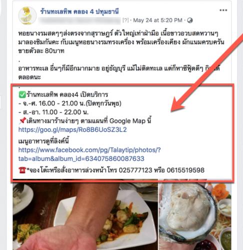 Share-Link-GGMap-via-FBpost