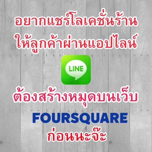 อยากแชร์โลเคชั่นร้านผ่านLINE app ต้องสร้างหมุดบนFoursquare