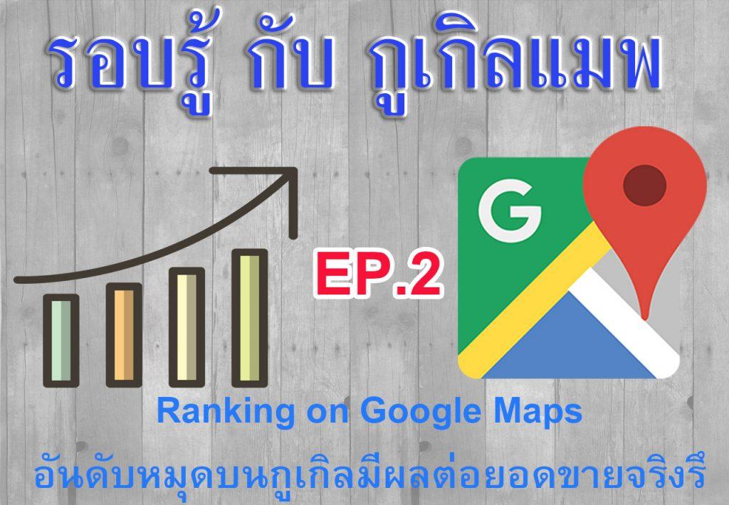 EP2 Ranking on Google Maps อันดับหมุดบนกูเกิลมีผลต่อยอดขาย