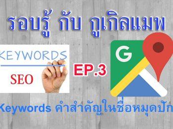 keyword on google maps
