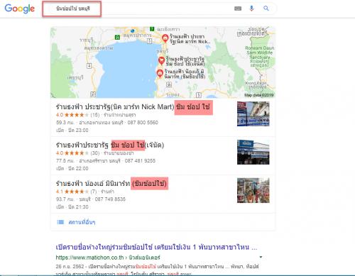 ร้านชิมช้อปใช้-เปลี่ยนชื่อหมุดgooglemap-ให้หาเจอง่ายขึ้น