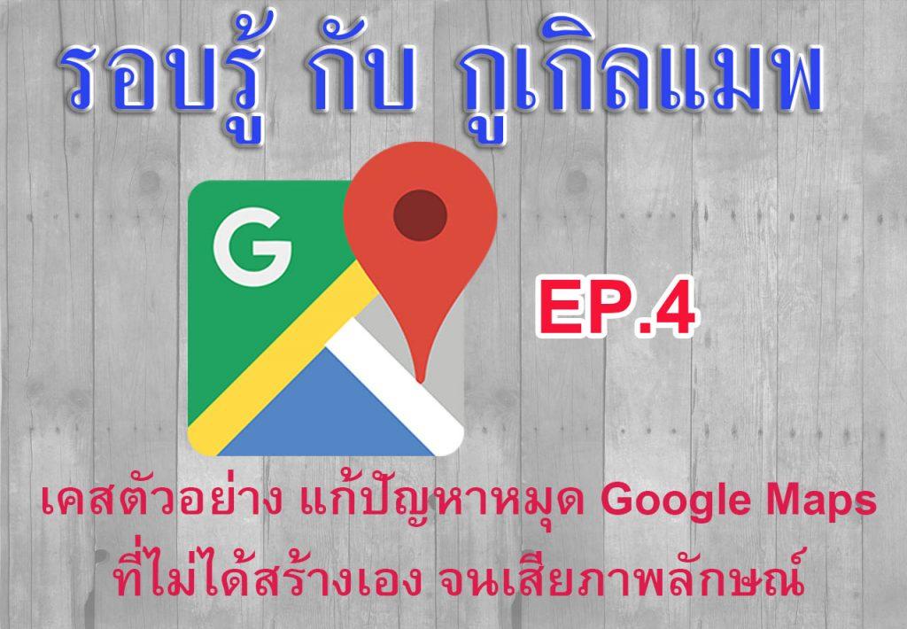 cover-ep4-เคสตัวอย่างแก้ปัญหมุดหมุดGoogleMapsที่ไม่ได้สร้างเองจนเสียภาพลักษณ์