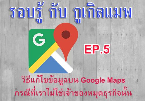 cover-ep5-วิธีแก้ไขข้อมูลบนGoogleMaps