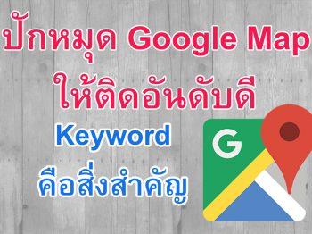 keywordคือสิ่งสำคัญในชื่อหมุดGoogleMap