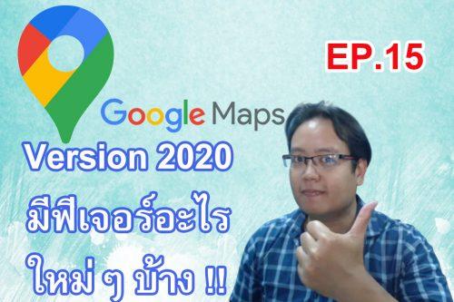Cover-ep15-GoogleMaps2020-Newfeatures