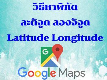 วิธีหาพิกัด ละติจูด ลองจิจูด บน Google Maps