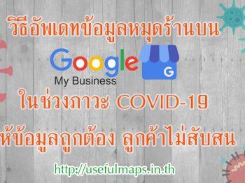 วิธีอัพเดทข้อมูลหมุดร้านบน Google My Business ในภาวะ Covid19