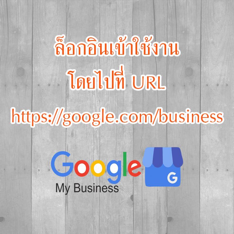 ลิ้งค์ล็อกอินเข้าใช้งาน Google My Business