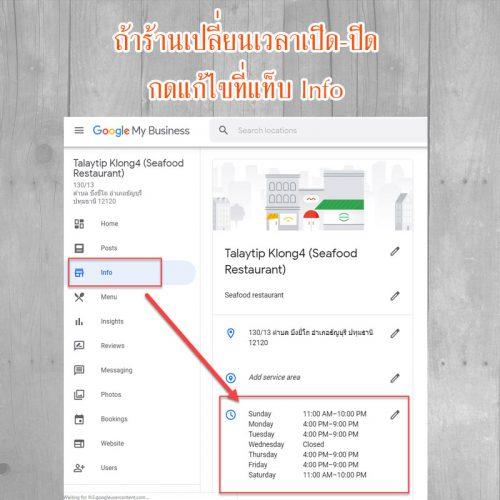 วิธีกดแก้ไขข้อมูล ส่วนวันเวลาเปิดปิดร้าน Google My Business