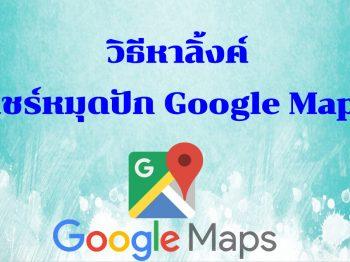 วิธีการลิ้งค์แชร์หมุดปัก Google maps