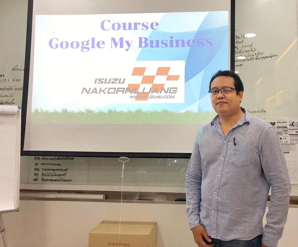คอร์สสอนGoogle my business สำหรับองค์กรณ์