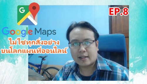 Google Maps ไม่ใช่ทุกสิ่งอย่างบนโลกแผนที่ออนไลน์ อย่าคิดว่ามีหมุดบนกูเกิลแล้วจะไปโผล่ทุกที่