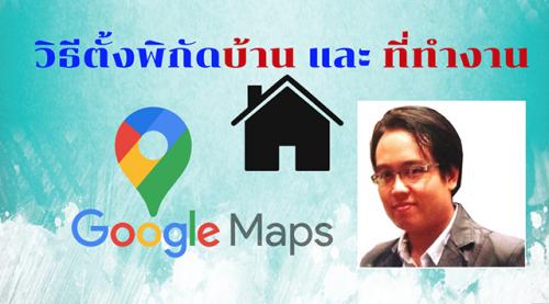 Coverวิธีตั้งค่าพิกัดบ้านและที่ทำงาน Google Maps