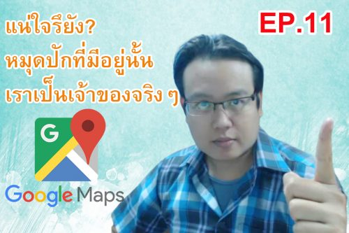 cover-ep11-areyou-real-owner-googlemap-pin