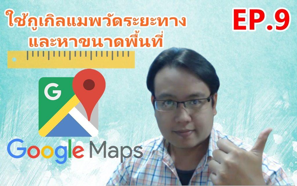 Cover-ep9-Measure-distance-area