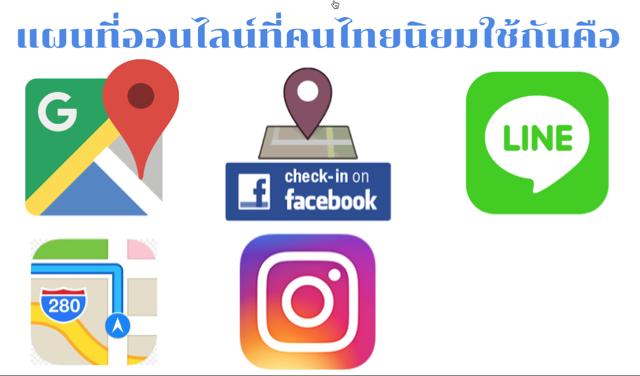 แผนที่ออนไลน์ที่คนไทยนิยมใช้กัน