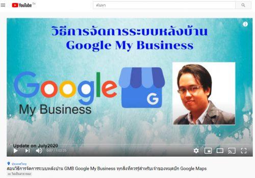 สอนวิธีการจัดการระบบ google my business gmb ระบบหลังบ้าน