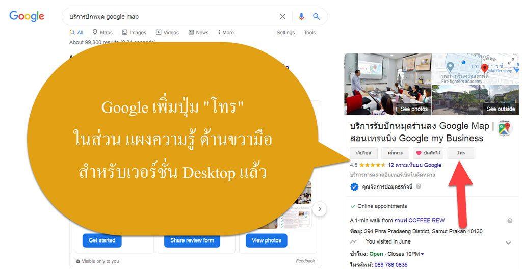 Google เพิ่มปุ่มโทร ในส่วน Local Knowledge Panels