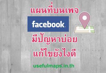 แผนที่ Facebook Map Checkin มีปัญหา แก้ไขยังไงดี