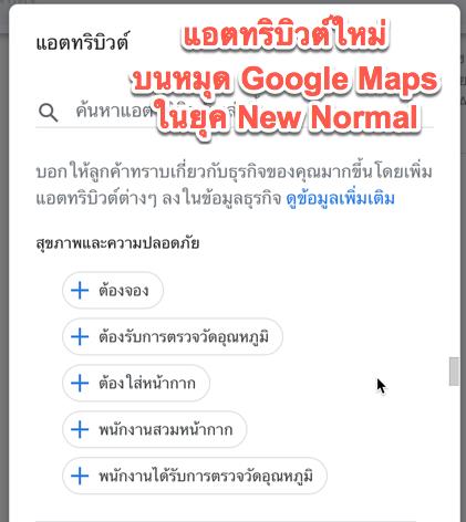แอตทริบิวต์ใหม่ Google Maps ด้านสุขภาพ