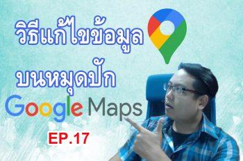 วิธีการแก้ไขข้อมูลบนหมุดปัก GoogleMaps