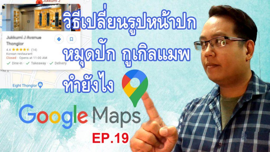วิธีเปลี่ยนรูปหน้าปก หมุดปัก google maps