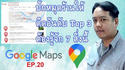 Local SEO for Google Maps