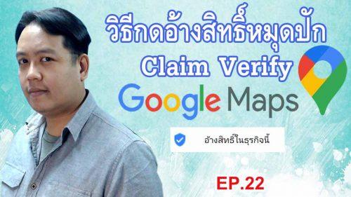 วิธีกดอ้างสิทธิ์หมุดปัก Google Maps ผ่าน GMB