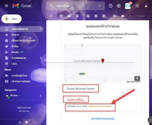 อีเมล์จากGoogleMaps รับเรื่องการแจ้งขอลบหมุด