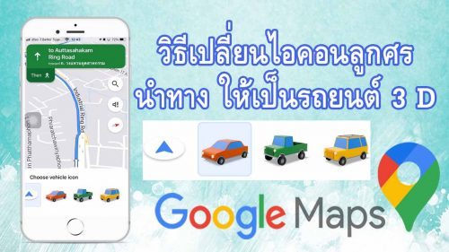 วิธีเปลี่ยนไอคอนลูกศรนำทาง ให้เป็นรถยนต์3D บนapp Google Maps