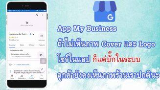 App Google My Business ไม่โชร์รูปปกและโลโก้