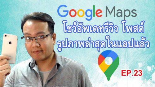 Google Maps โชว์อัพเดทรีวิว โพสต์ รูปภาพล่าสุดในแอปแล้ว