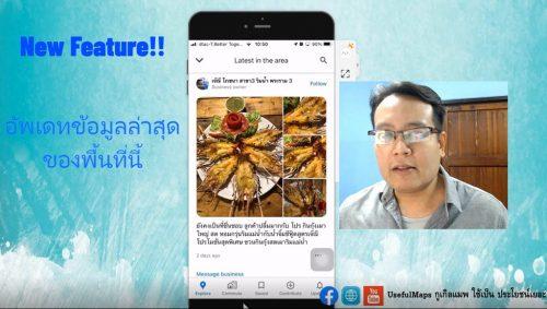 แอปกูเกิลแมพ โชว์ฟีดภาพ รีวิว จากlocal guide และโพสต์จาก GMB แล้วบนแอปมือถือ