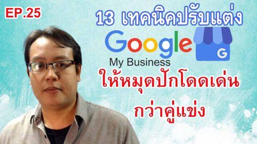 13เทคนิคปรับแต่งหมุด Google My Business ให้โดดเด่นกว่าคู่แข่ง