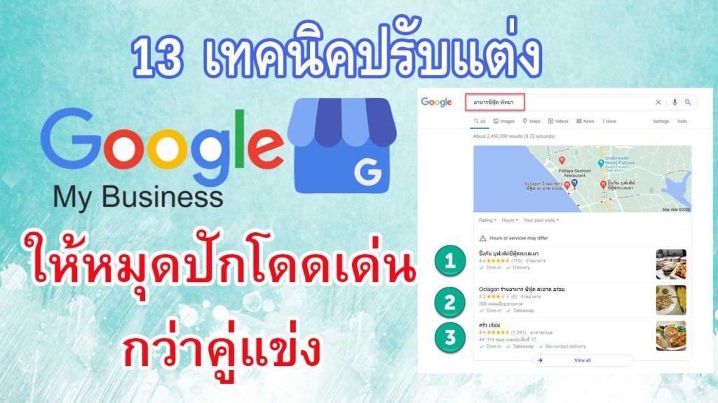 Cover 13Trick ทำให้หมุดปัก Google My business โดดเด่นแซงคู่แข่ง
