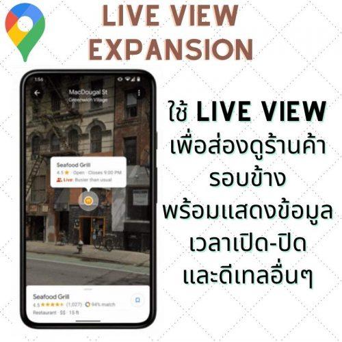 Live View Expansion ส่องดูร้านค้าที่มีข้อมูลมากขึ้น