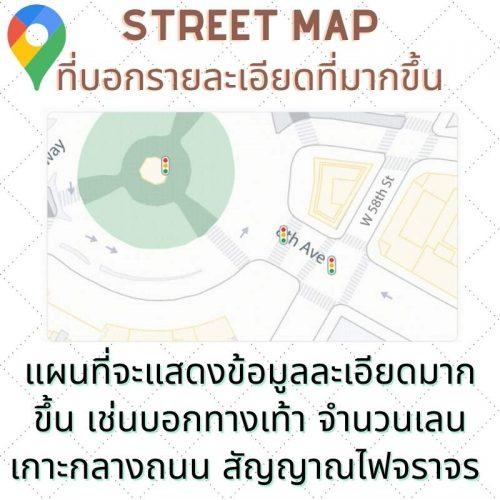 Street Map ที่มีข้อมูลรายละเอียดมากขึ้น