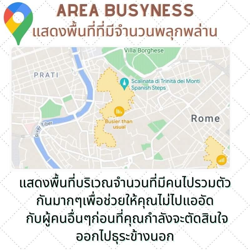 Area Busyness แสดงความหนาแน่นของผู้คนในย่านต่างๆ