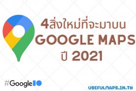 4สิ่งใหม่ที่จะมาบน Google Maps ปี2021