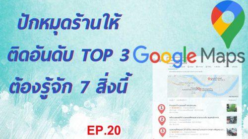 ปักหมุดร้าน Google Maps ให้ติดอันดับ Top3 ต้องรู้จัก 7 สิ่งนี้