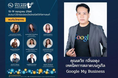 ททท Digital Talent Village 2021-Google My Business
