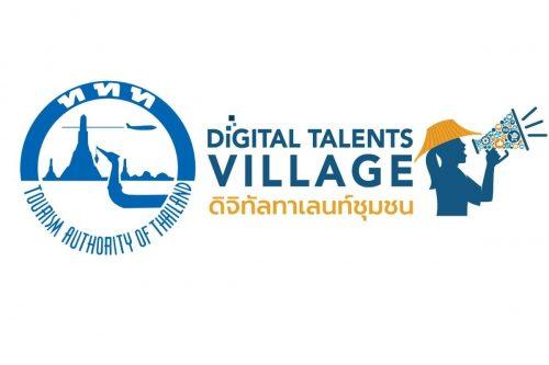 โครงการ ททท Digital Talent Village 2021