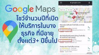 Google Maps โชว์จำนวนปีที่ธุรกิจเปิดให้บริการบนผลการค้นหา