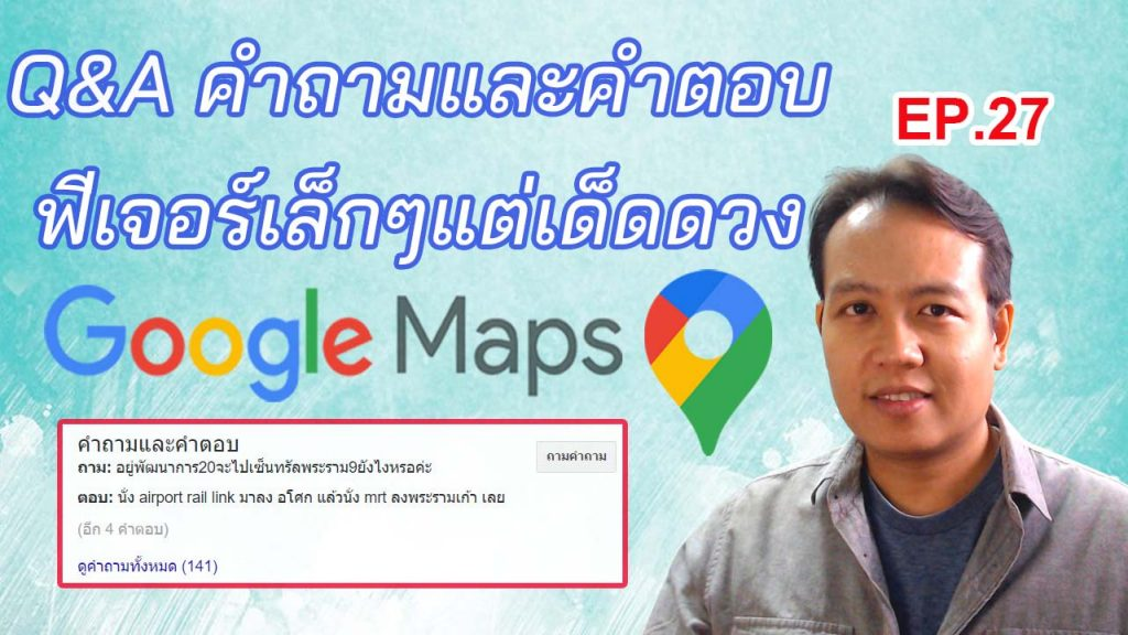Question and answers on Google Maps ฟีเจอร์ถามตอบ