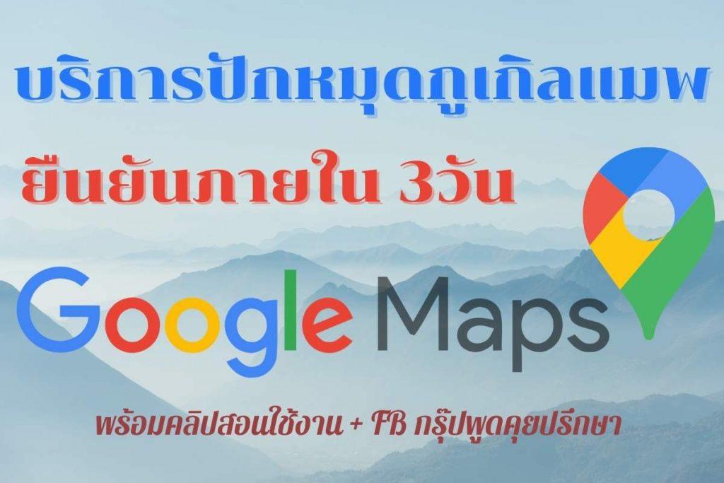 บริการรับปักหมุด Google Map